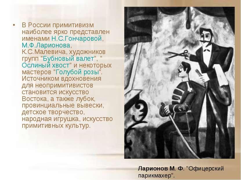 В России примитивизм наиболее ярко представлен именами Н.С.Гончаровой, М.Ф.Ла...