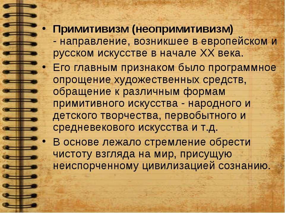 Примитивизм (неопримитивизм) - направление, возникшее в европейском и русском...