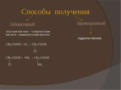 Способы получения Лабораторный Промышленный уксусная кислота →хлоруксусная ки...