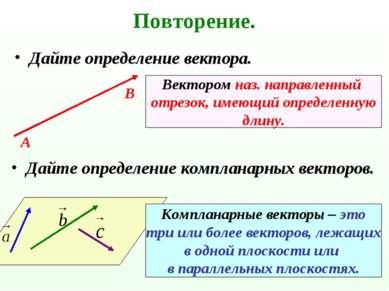 Повторение. Дайте определение вектора. А В Вектором наз. направленный отрезок...