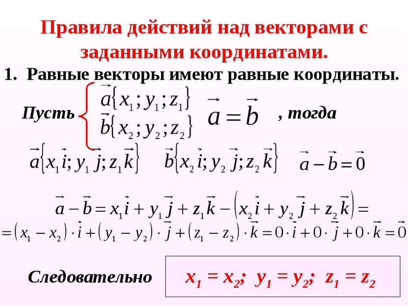 Правила действий над векторами с заданными координатами. 1. Равные векторы им...