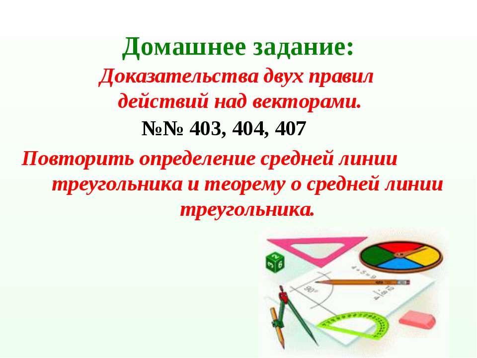 Домашнее задание: №№ 403, 404, 407 Доказательства двух правил действий над ве...