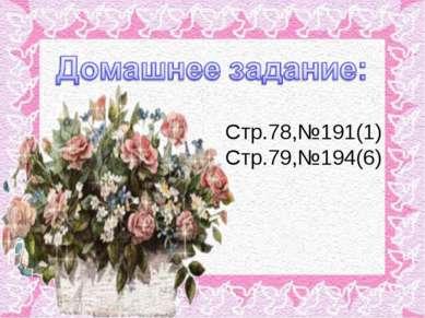Стр.78,№191(1) Стр.79,№194(6)