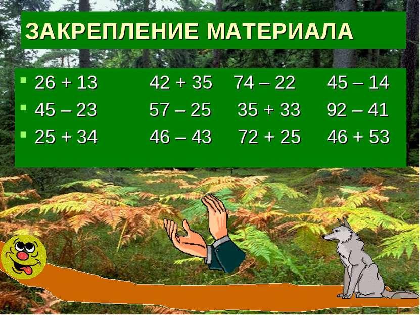 ЗАКРЕПЛЕНИЕ МАТЕРИАЛА 26 + 13 42 + 35 74 – 22 45 – 14 45 – 23 57 – 25 35 + 33...
