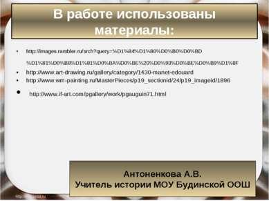 http://images.rambler.ru/srch?query=%D1%84%D1%80%D0%B0%D0%BD%D1%81%D0%B8%D1%8...