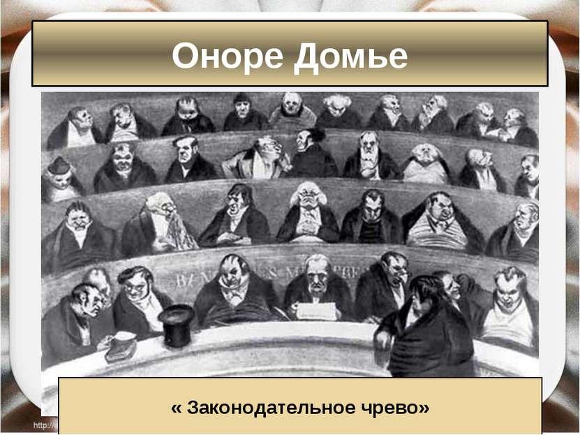Оноре Домье « Законодательное чрево»