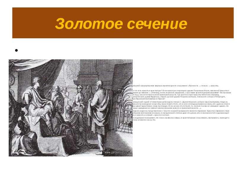 Золотое сечение Витрувий и император Август. Гравюра XVIII в.   Витрувий с...