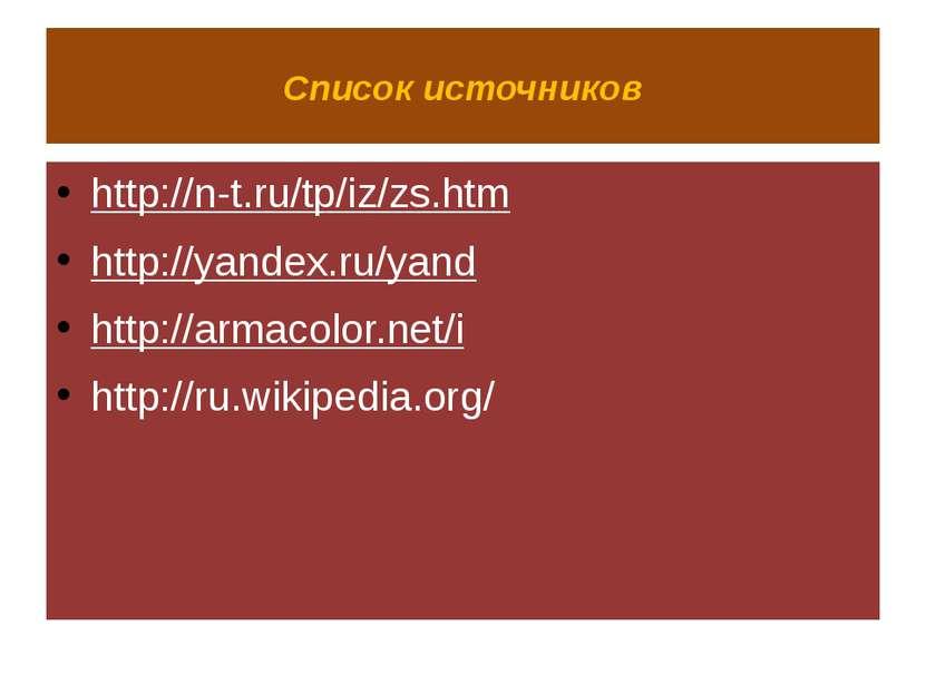 Список источников http://n-t.ru/tp/iz/zs.htm http://yandex.ru/yand http://arm...