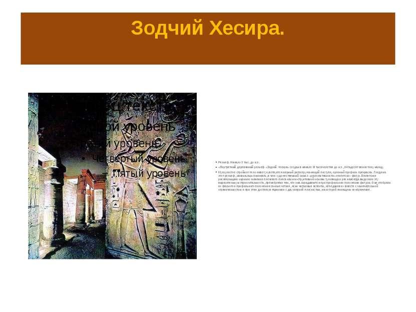 Зодчий Хесира. Рельеф. Начало 3 тыс. до н.э. «Портретный деревянный рельеф «З...