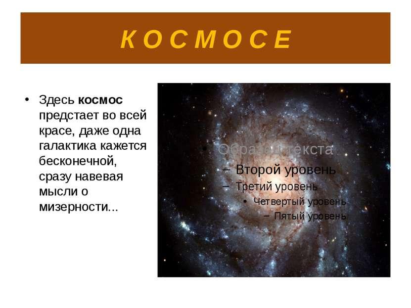 К О С М О С Е Здесь космос предстает во всей красе, даже одна галактика кажет...