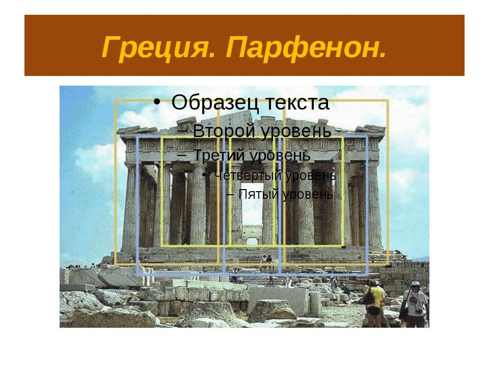Греция. Парфенон.