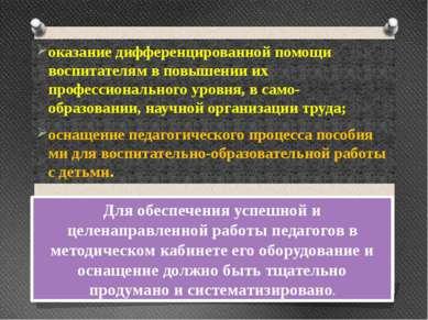 оказание дифференцированной помощи воспитателям в повышении их профессиональн...
