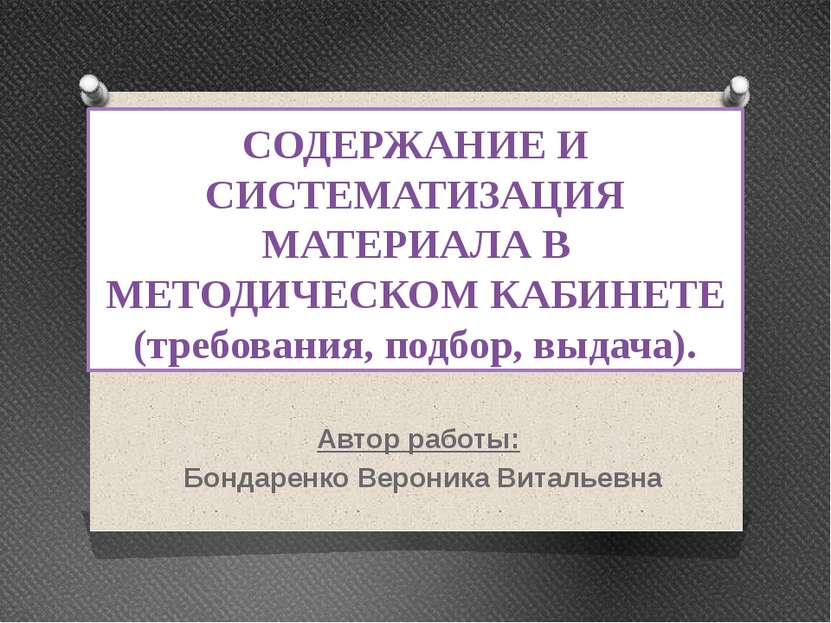 СОДЕРЖАНИЕ И СИСТЕМАТИЗАЦИЯ МАТЕРИАЛА В МЕТОДИЧЕСКОМ КАБИНЕТЕ (требования, по...