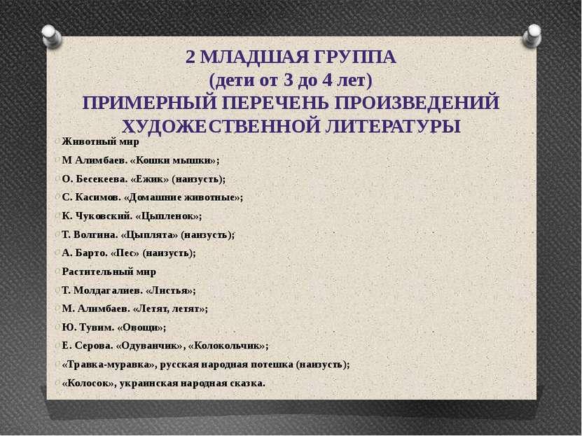 2 МЛАДШАЯ ГРУППА (дети от 3 до 4 лет) ПРИМЕРНЫЙ ПЕРЕЧЕНЬ ПРОИЗВЕДЕНИЙ ХУДОЖЕС...