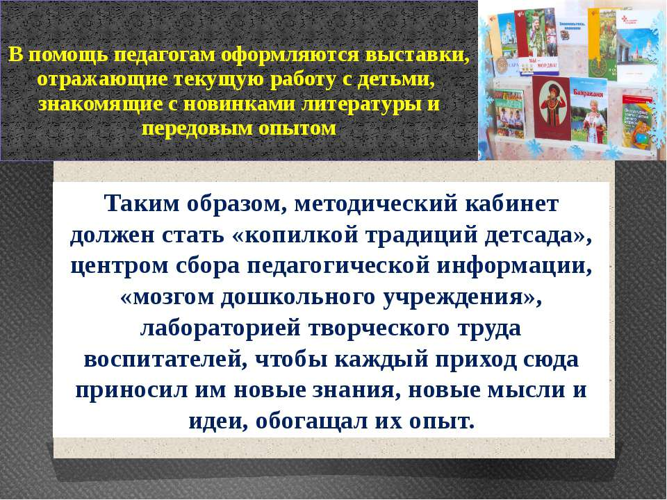 В помощь педагогам оформляются выставки, отражающие текущую работу с детьми, ...