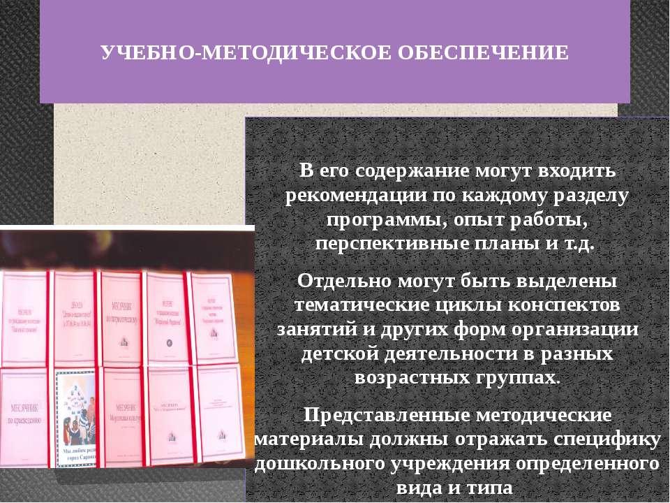 УЧЕБНО-МЕТОДИЧЕСКОЕ ОБЕСПЕЧЕНИЕ В его содержание могут входить рекомендации п...