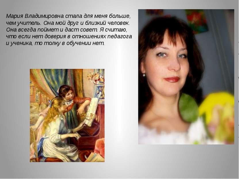Мария Владимировна стала для меня больше, чем учитель. Она мой друг и близкий...