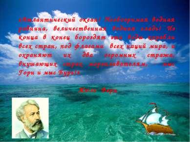 «Атлантический океан! Необозримая водная равнина, величественная водная гладь...