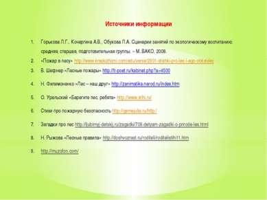 Источники информации Горькова Л.Г., Кочергина А.В., Обухова Л.А. Сценарии зан...