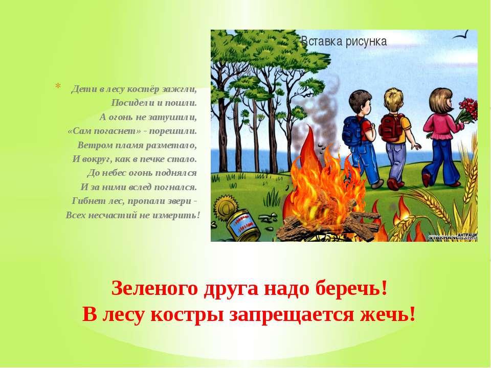 Дети в лесу костёр зажгли, Посидели и пошли. А огонь не затушили, «Сам пог...