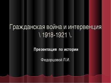 Гражданская война и интервенция \ 1918-1921 \. Презентация по истории Федорцо...