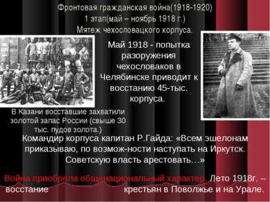 Фронтовая гражданская война(1918-1920) 1 этап(май – ноябрь 1918 г.) Мятеж чех...
