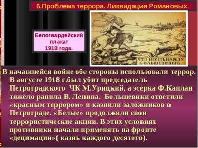В начавшейся войне обе стороны использовали террор. В августе 1918 г.был убит...
