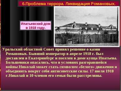 Уральский областной Совет принял решение о казни Романовых. Бывший император ...