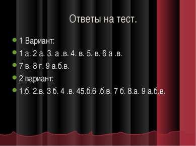 Ответы на тест. 1 Вариант: 1 а. 2 а. 3. а .в. 4. в. 5. в. 6 а .в. 7 в. 8 г. 9...