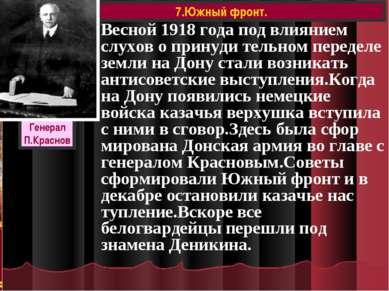 7.Южный фронт. Генерал П.Краснов Весной 1918 года под влиянием слухов о прину...