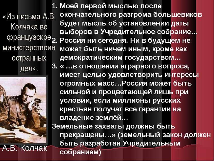 «Из письма А.В. Колчака во французское министерствоиностранных дел». Моей пер...