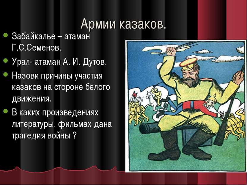 Армии казаков. Забайкалье – атаман Г.С.Семенов. Урал- атаман А. И. Дутов. Наз...