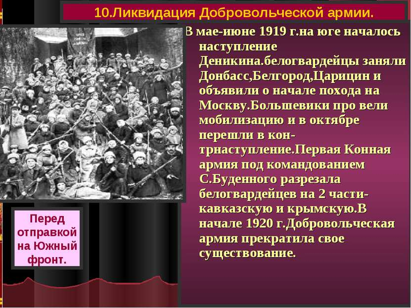 В мае-июне 1919 г.на юге началось наступление Деникина.белогвардейцы заняли Д...