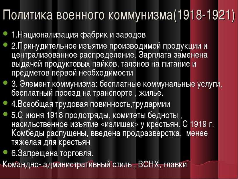 Политика военного коммунизма(1918-1921) 1.Национализация фабрик и заводов 2.П...