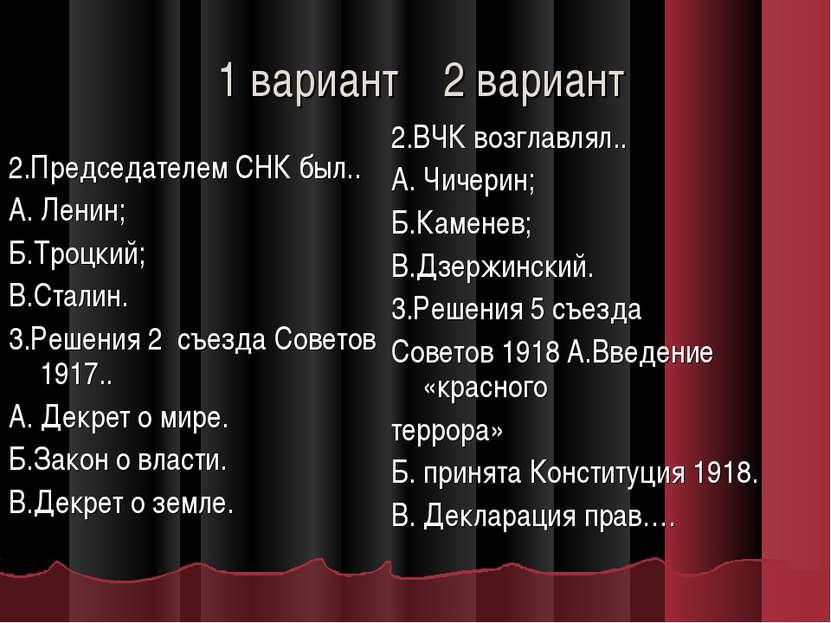 1 вариант 2 вариант 2.Председателем СНК был.. А. Ленин; Б.Троцкий; В.Сталин. ...