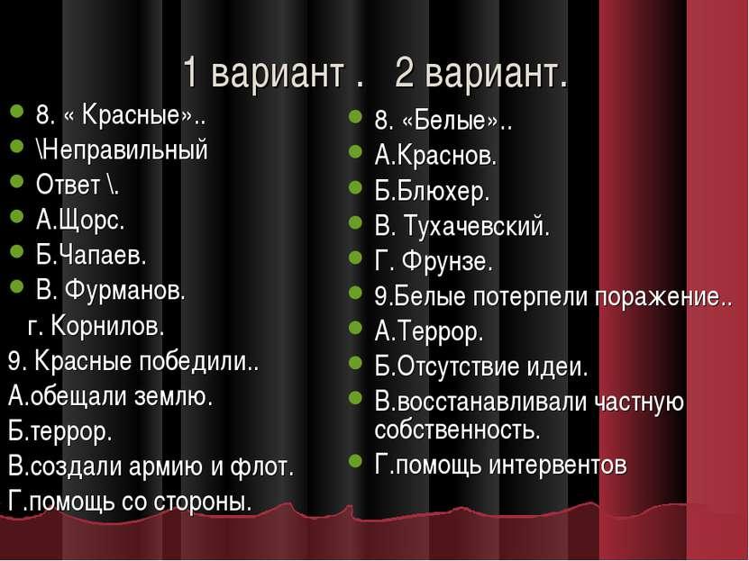 1 вариант . 2 вариант. 8. « Красные».. \Неправильный Ответ \. А.Щорс. Б.Чапае...