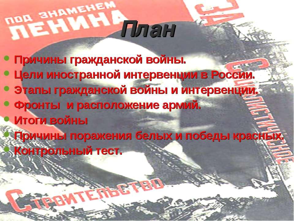 План Причины гражданской войны. Цели иностранной интервенции в России. Этапы ...