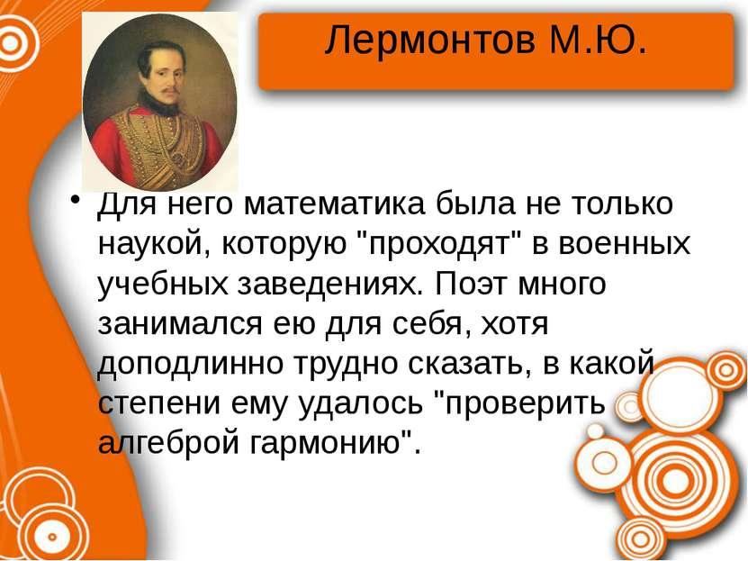 """Лермонтов М.Ю. Для него математика была не только наукой, которую """"проходят"""" ..."""
