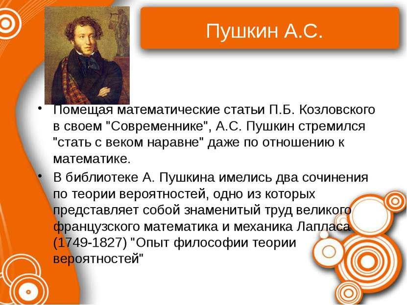 """Пушкин А.С. Помещая математические статьи П.Б. Козловского в своем """"Современн..."""
