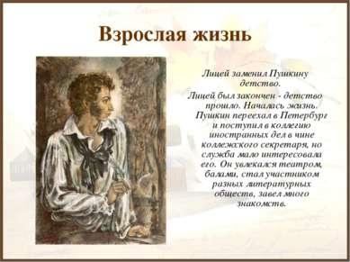 Взрослая жизнь Лицей заменил Пушкину детство. Лицей был закончен - детство пр...