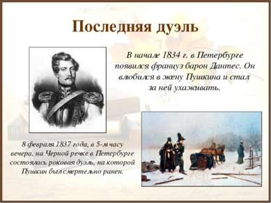 Последняя дуэль В начале 1834 г. в Петербурге появился француз барон Дантес. ...
