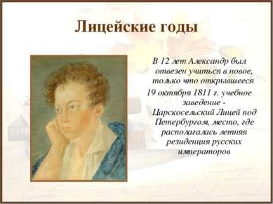 Лицейские годы В 12 лет Александр был отвезен учиться в новое, только что отк...