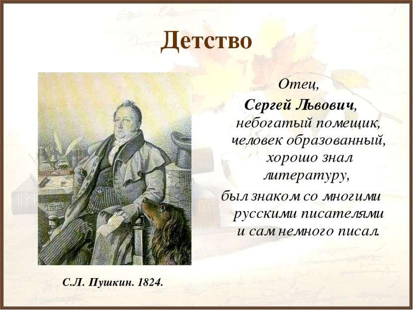 Детство Отец, Сергей Львович, небогатый помещик, человек образованный, хорошо...