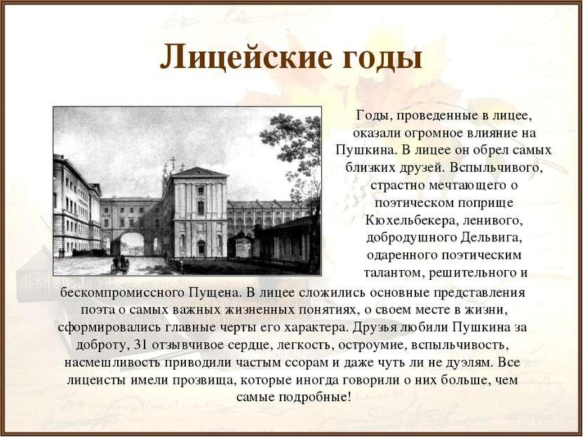 Лицейские годы Годы, проведенные в лицее, оказали огромное влияние на Пушкина...