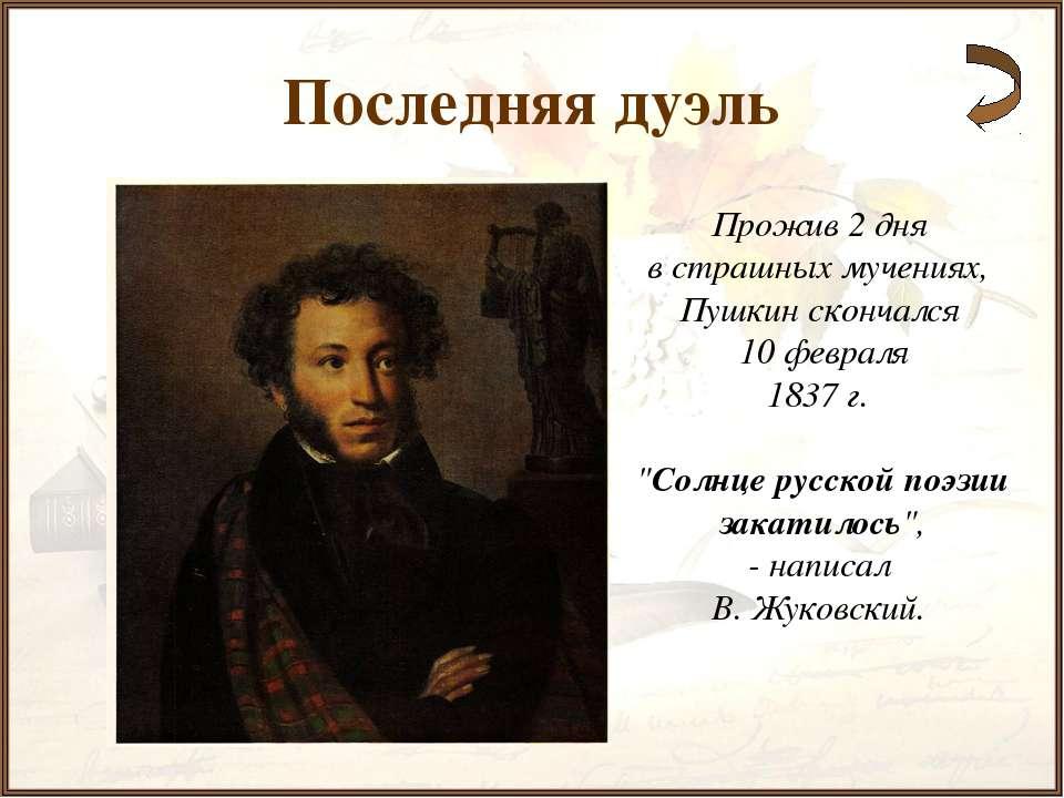 Последняя дуэль Прожив 2 дня в страшных мучениях, Пушкин скончался 10 февраля...