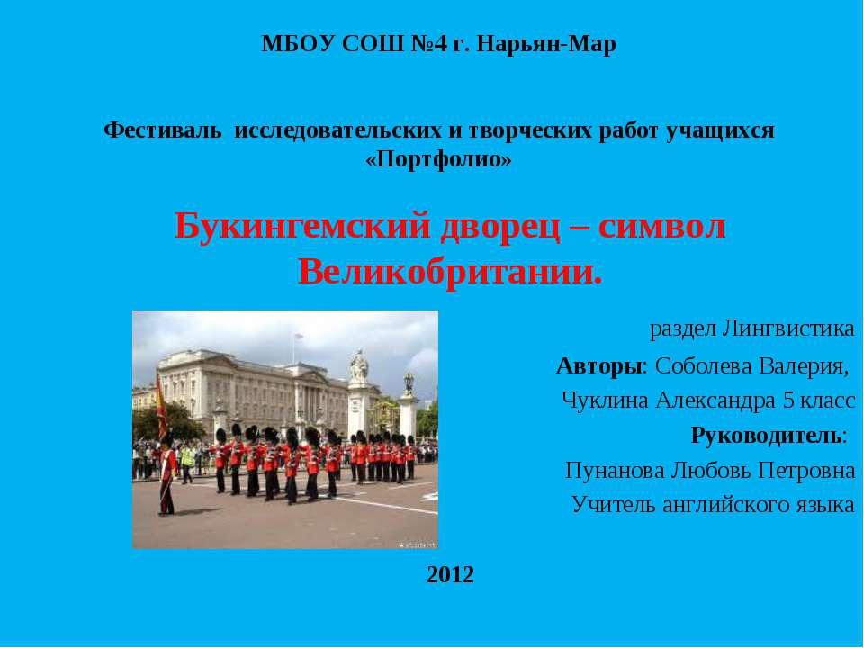 МБОУ СОШ №4 г. Нарьян-Мар Фестиваль исследовательских и творческих работ учащ...