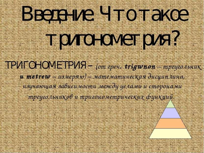 Введение. Что такое тригонометрия? ТРИГОНОМЕТРИЯ – (от греч. trigwnon – треуг...