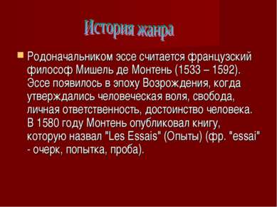 Родоначальником эссе считается французский философ Мишель де Монтень (1533 – ...