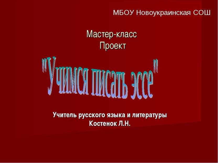 Мастер-класс Проект Учитель русского языка и литературы Костенок Л.Н. МБОУ Но...