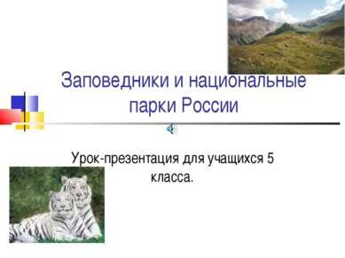 Заповедники и национальные парки России Урок-презентация для учащихся 5 класса.